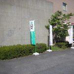 名古屋 西区の事務所の植裁。経年変化を楽しんでください(^O^)