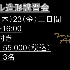 名古屋市内でモルタル造形講習会を開催いたします
